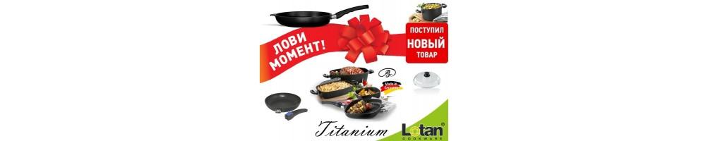 Посуда из титана Lotan TITANIUM, купить посуду с титановым покрытием из Германии | Vesta-prestige.ru